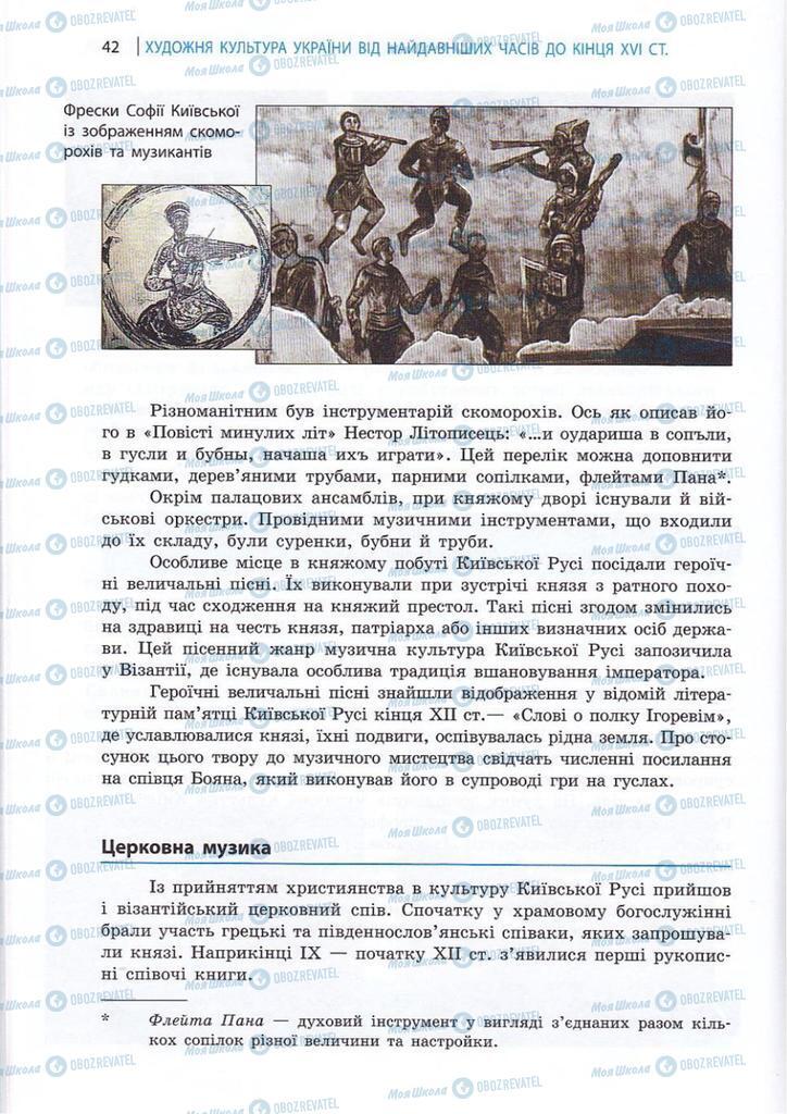 Учебники Художественная культура  10 класс страница 42