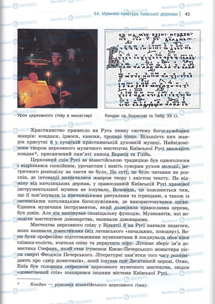 Учебники Художественная культура  10 класс страница 43