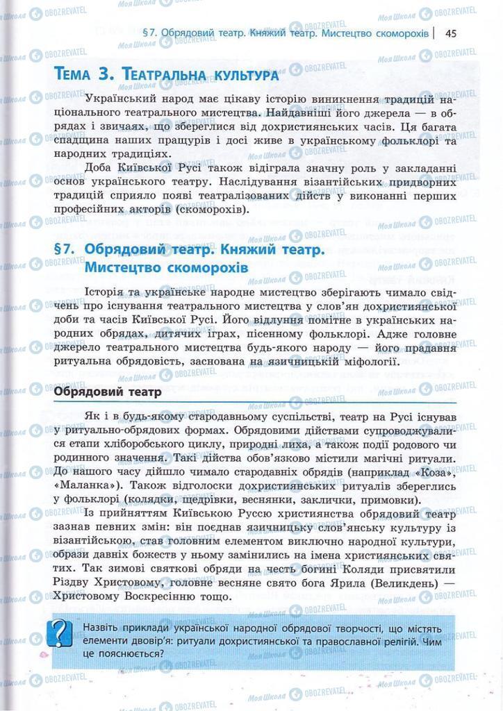 Підручники Художня культура  10 клас сторінка 45
