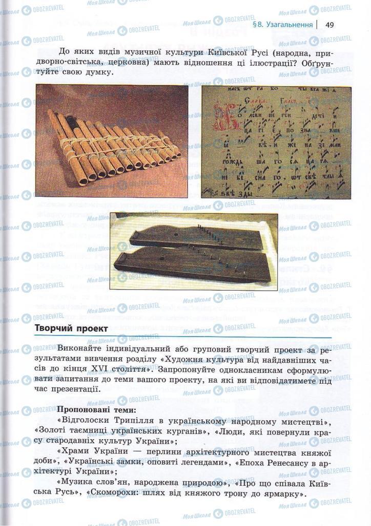 Підручники Художня культура  10 клас сторінка 49