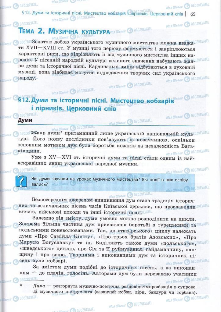 Учебники Художественная культура  10 класс страница  65