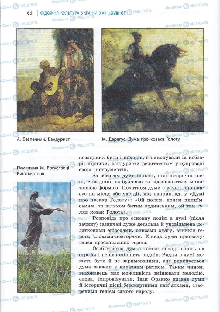 Учебники Художественная культура  10 класс страница  66