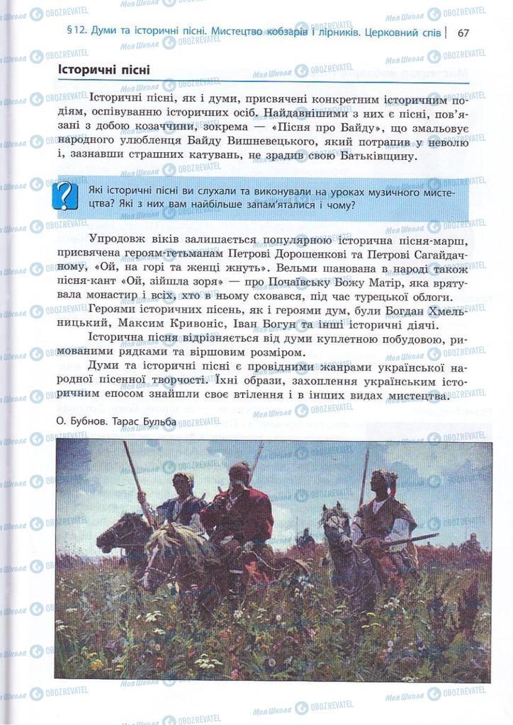 Учебники Художественная культура  10 класс страница 67