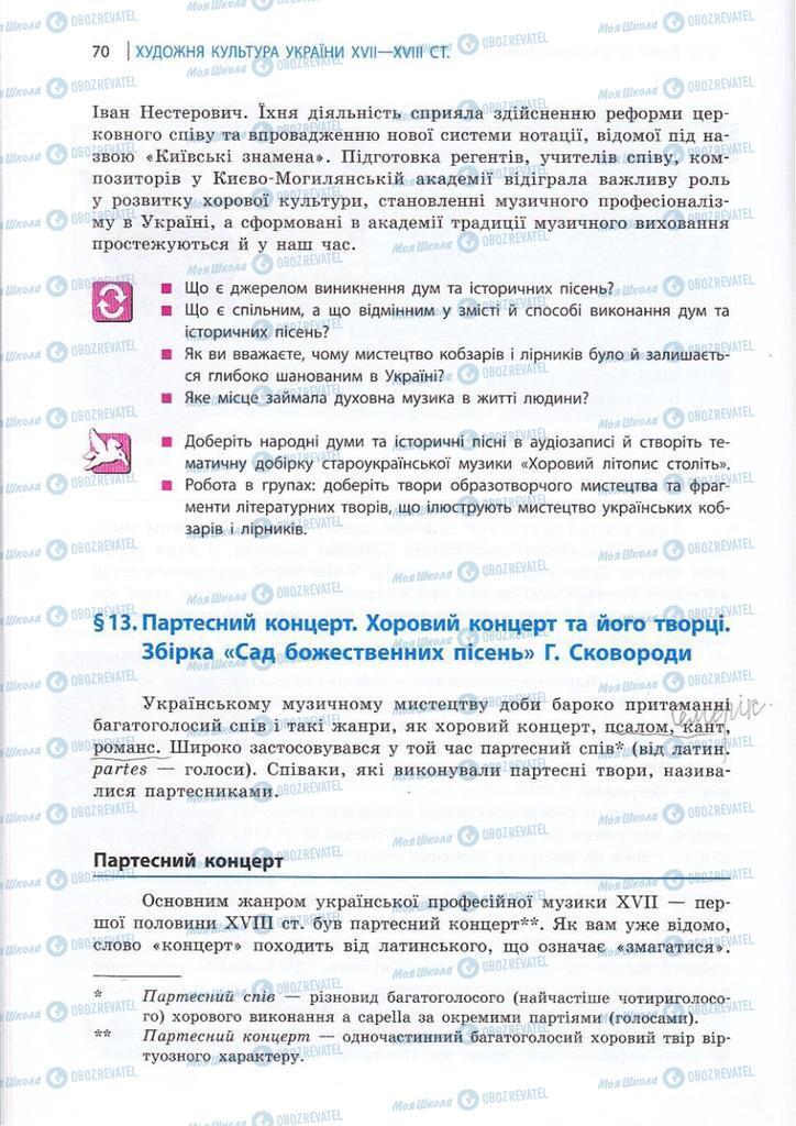 Учебники Художественная культура  10 класс страница 70