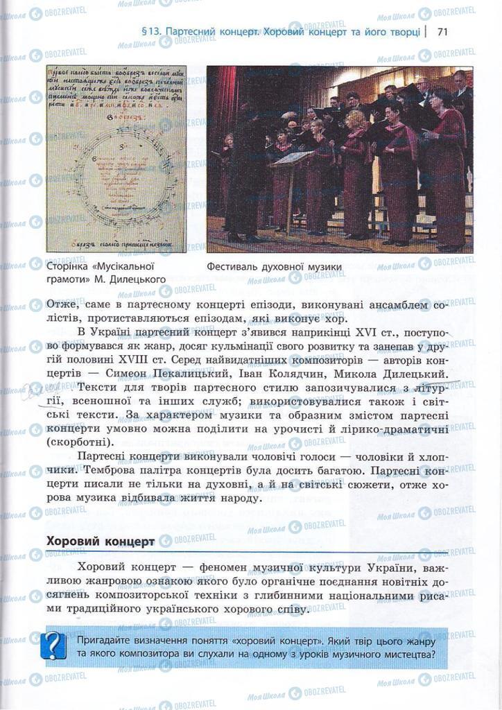 Учебники Художественная культура  10 класс страница 71