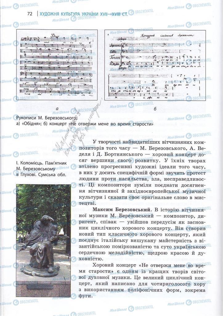 Підручники Художня культура  10 клас сторінка 72