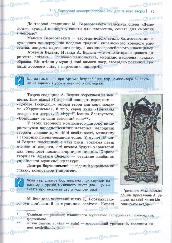 Підручники Художня культура  10 клас сторінка 73