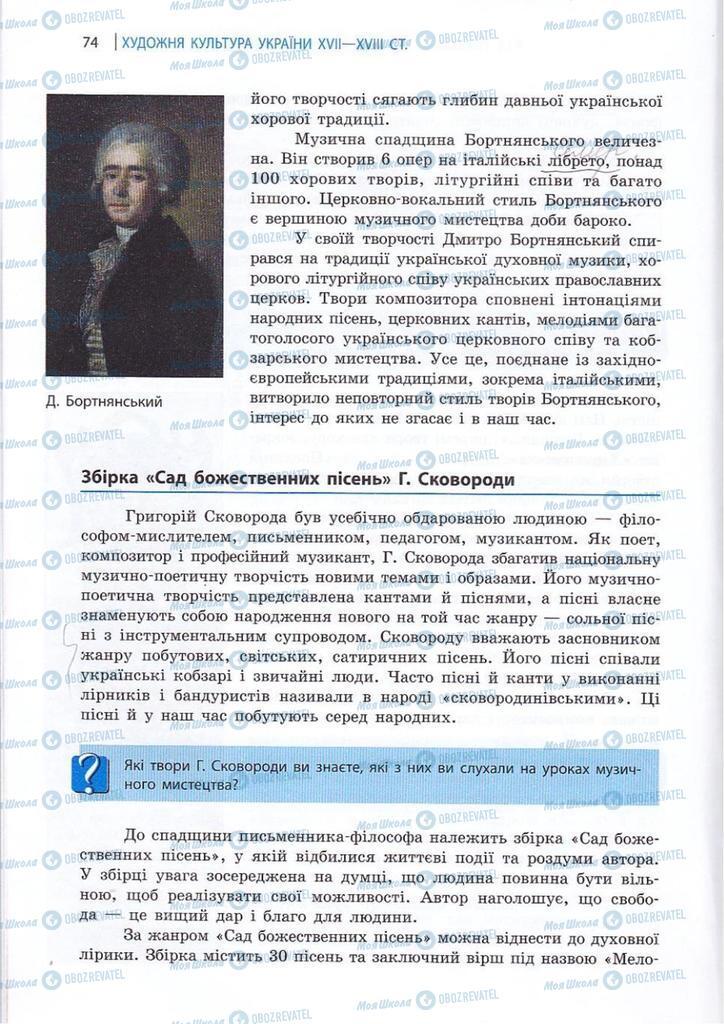 Учебники Художественная культура  10 класс страница 74