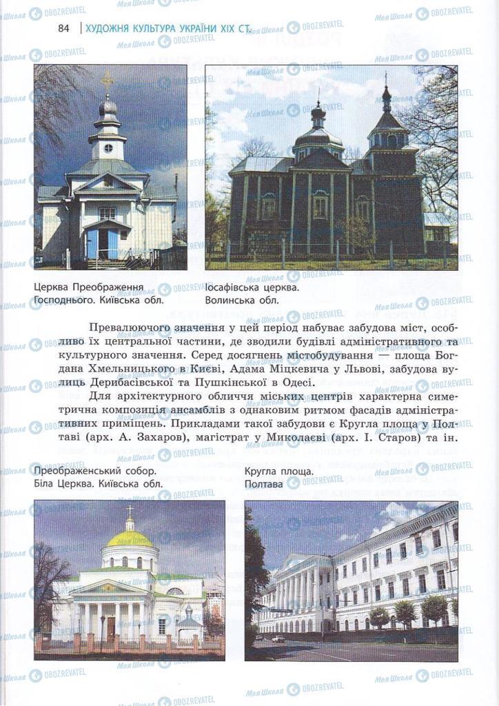 Учебники Художественная культура  10 класс страница  84