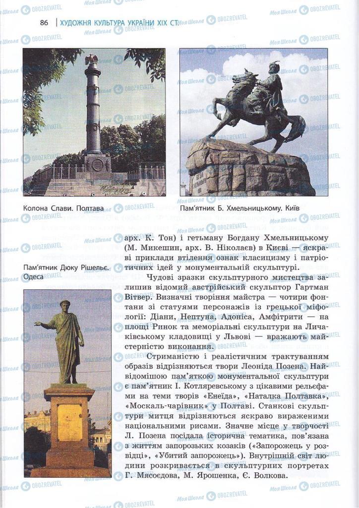 Підручники Художня культура  10 клас сторінка 86
