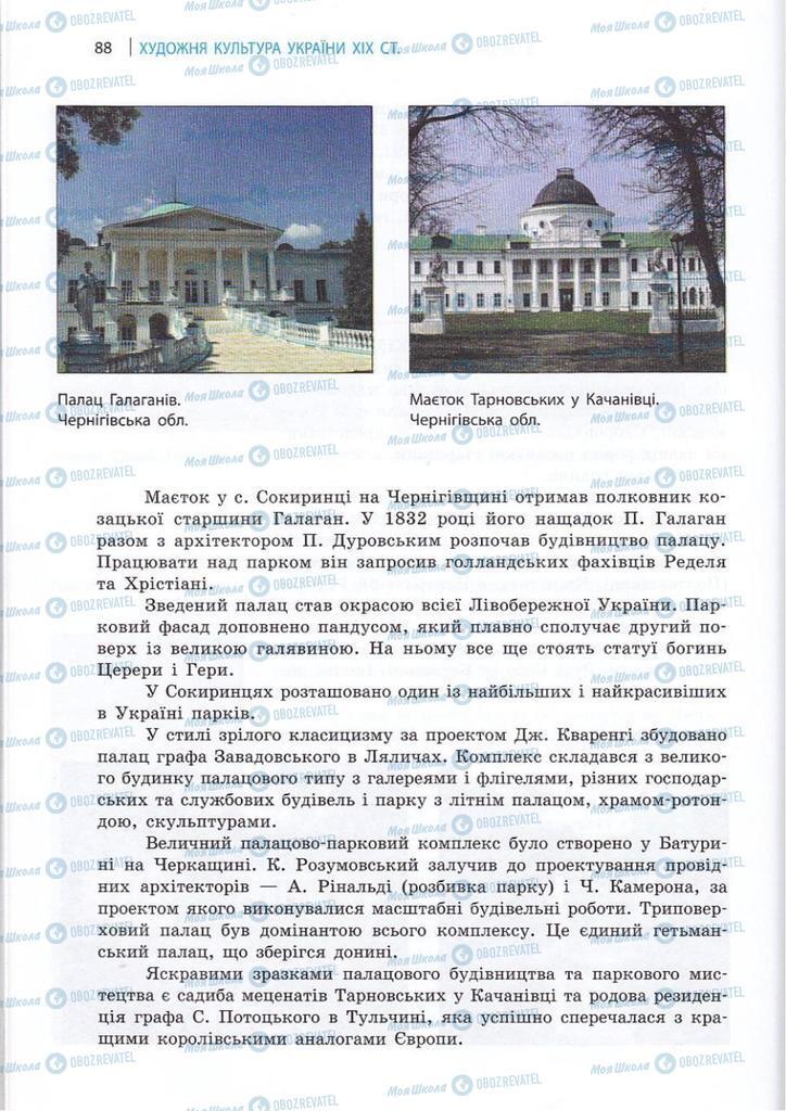 Учебники Художественная культура  10 класс страница 88