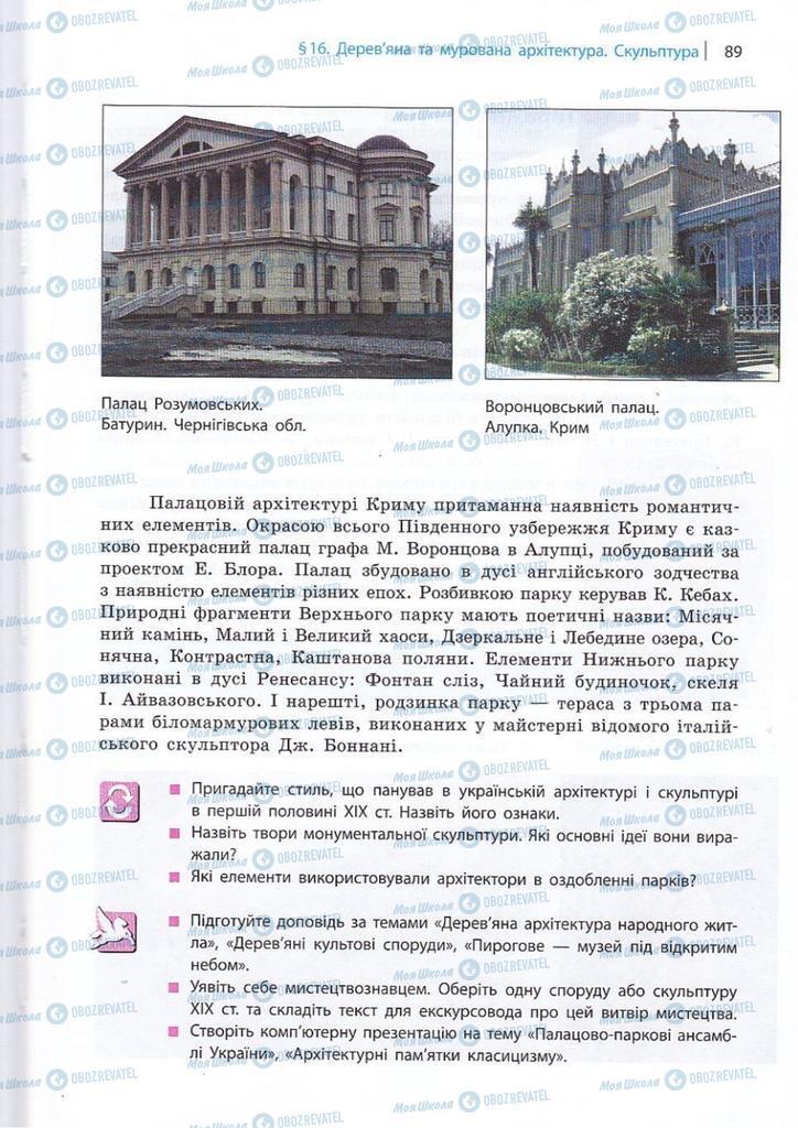 Підручники Художня культура  10 клас сторінка 89