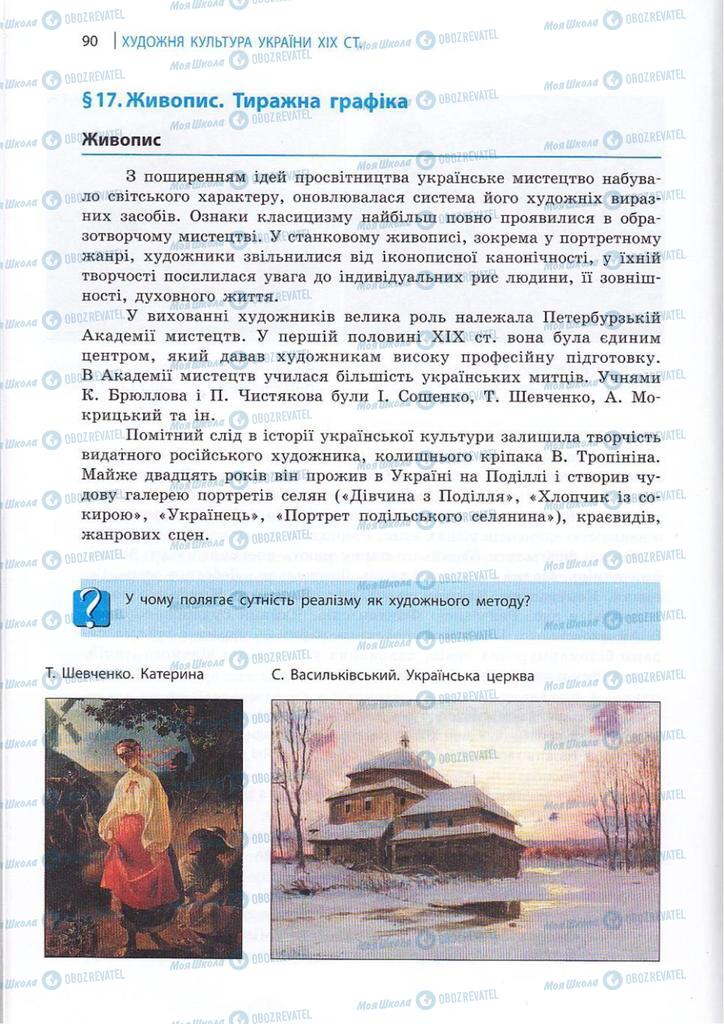 Учебники Художественная культура  10 класс страница 90