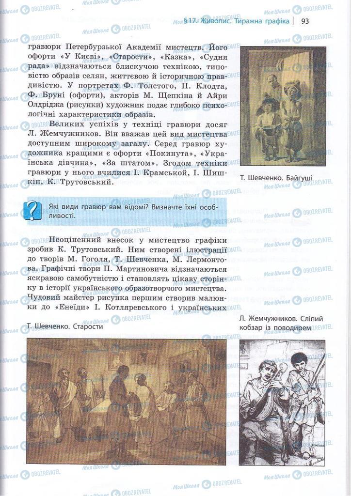Учебники Художественная культура  10 класс страница 93