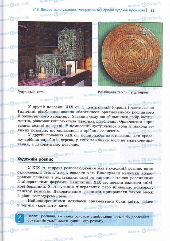 Підручники Художня культура  10 клас сторінка 95