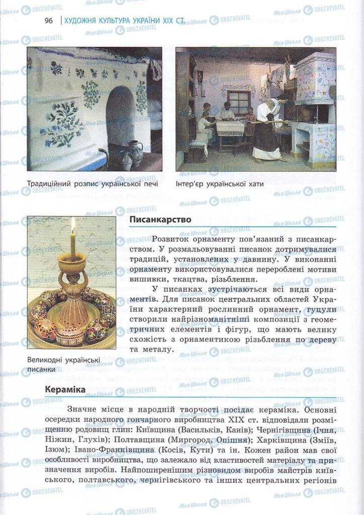 Підручники Художня культура  10 клас сторінка 96