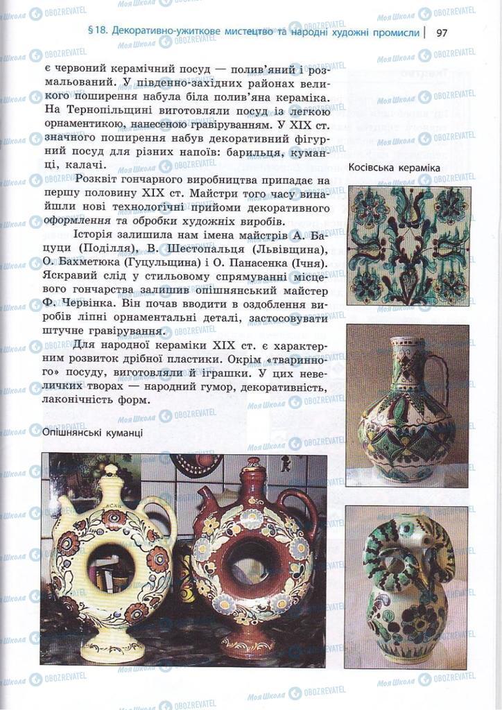 Учебники Художественная культура  10 класс страница 97