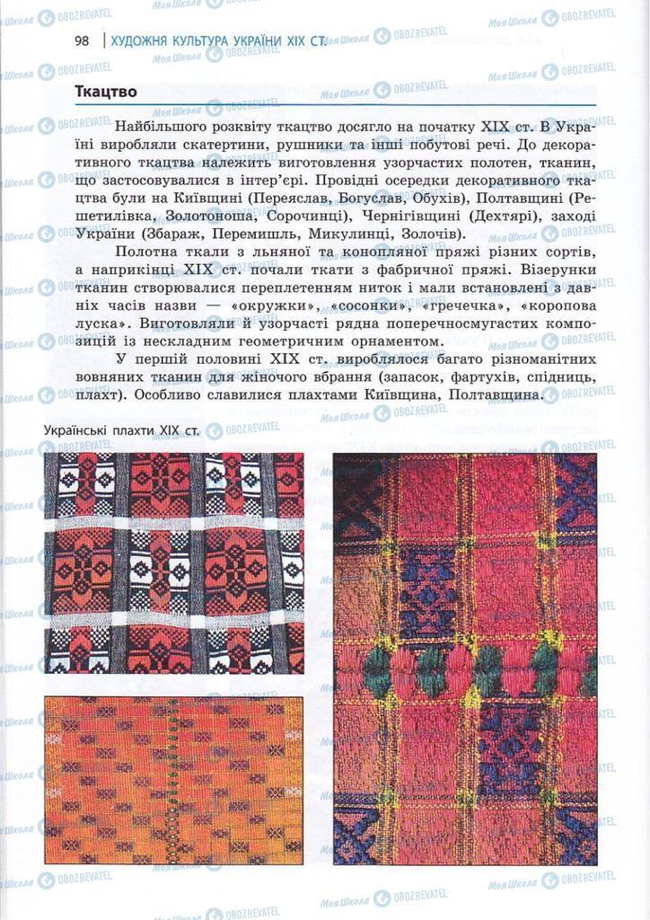 Підручники Художня культура  10 клас сторінка 98