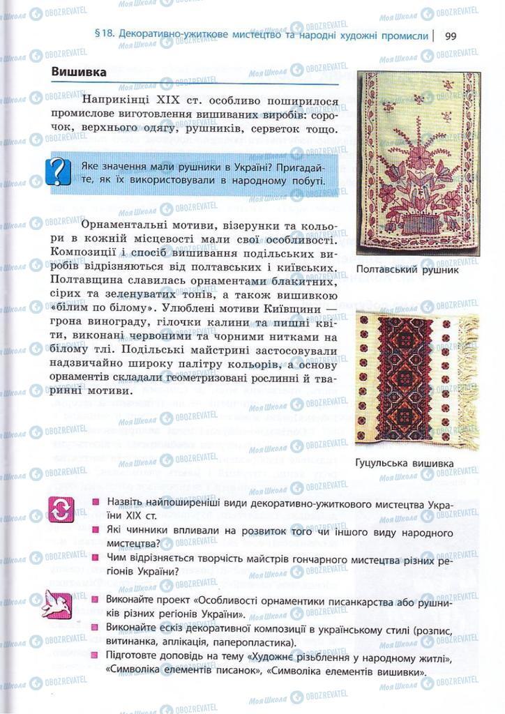 Підручники Художня культура  10 клас сторінка 99