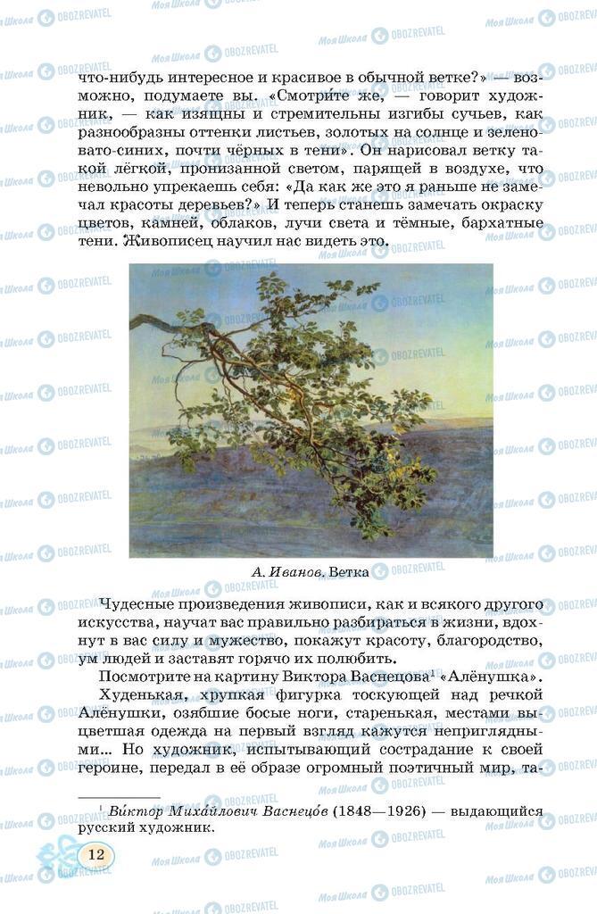 Учебники Русский язык 7 класс страница  12