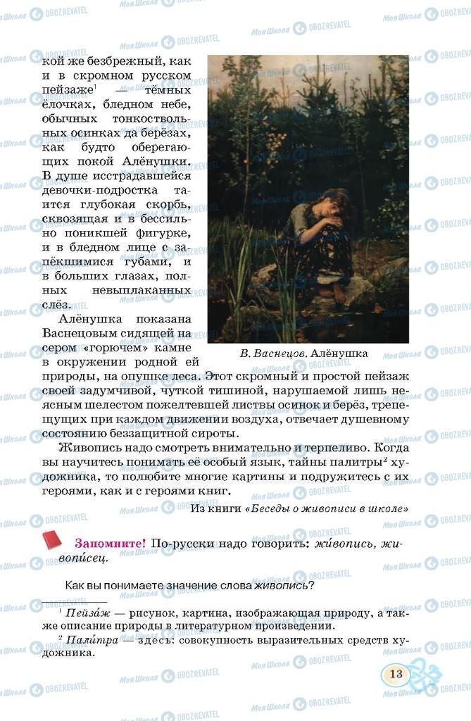 Учебники Русский язык 7 класс страница 13