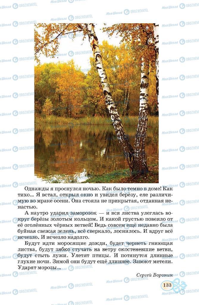 Учебники Русский язык 7 класс страница  133