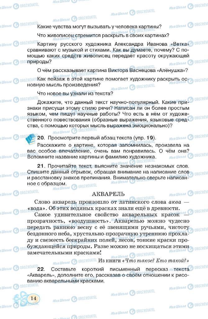 Підручники Російська мова 7 клас сторінка 14