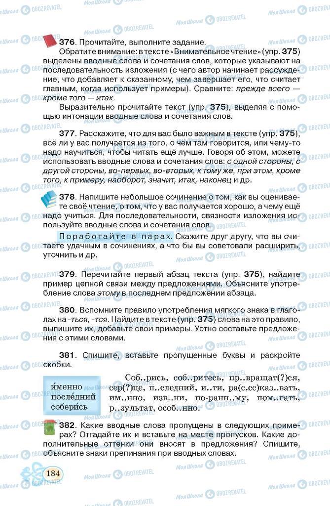 Учебники Русский язык 7 класс страница  184