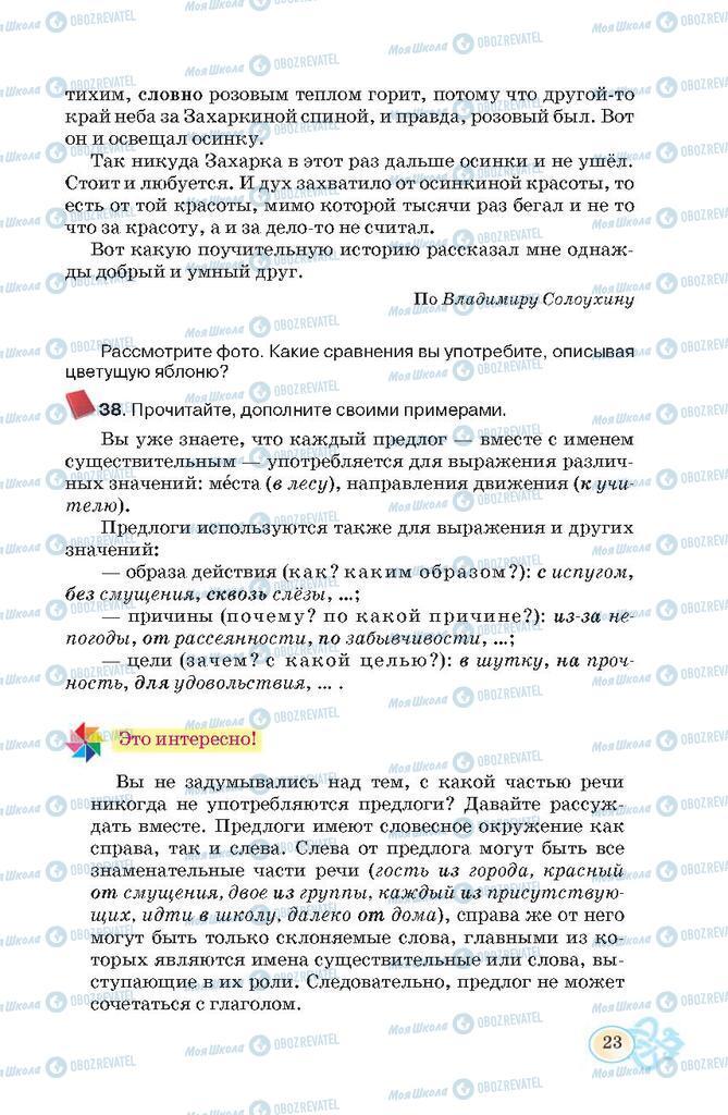 Учебники Русский язык 7 класс страница 23