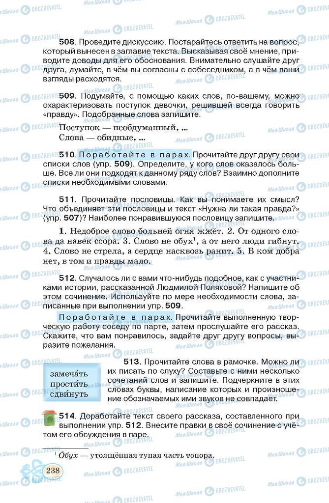 Учебники Русский язык 7 класс страница  238