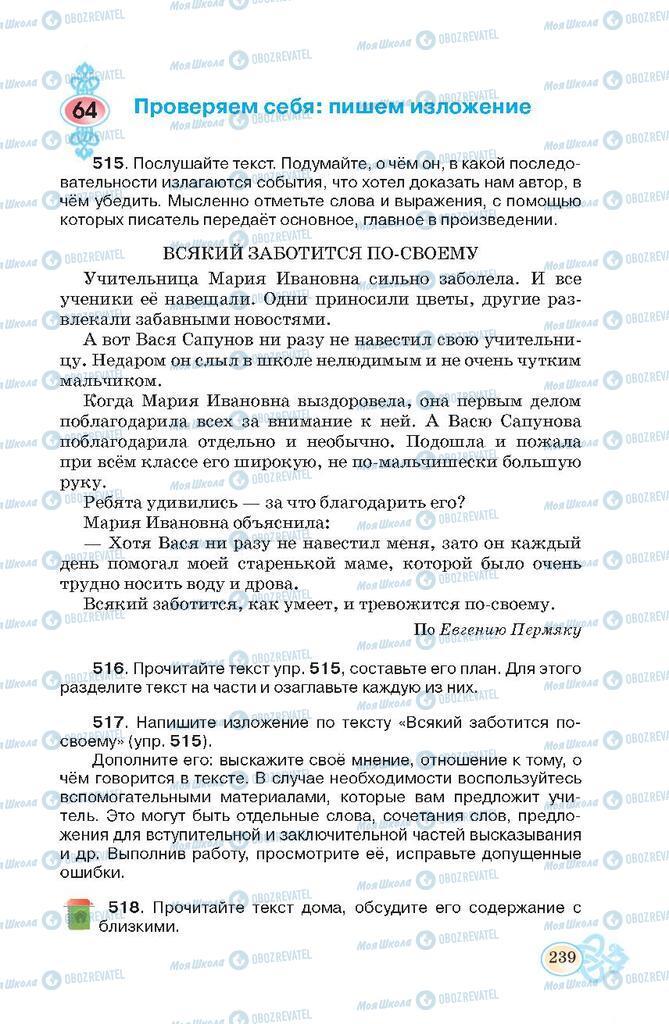 Підручники Російська мова 7 клас сторінка  239