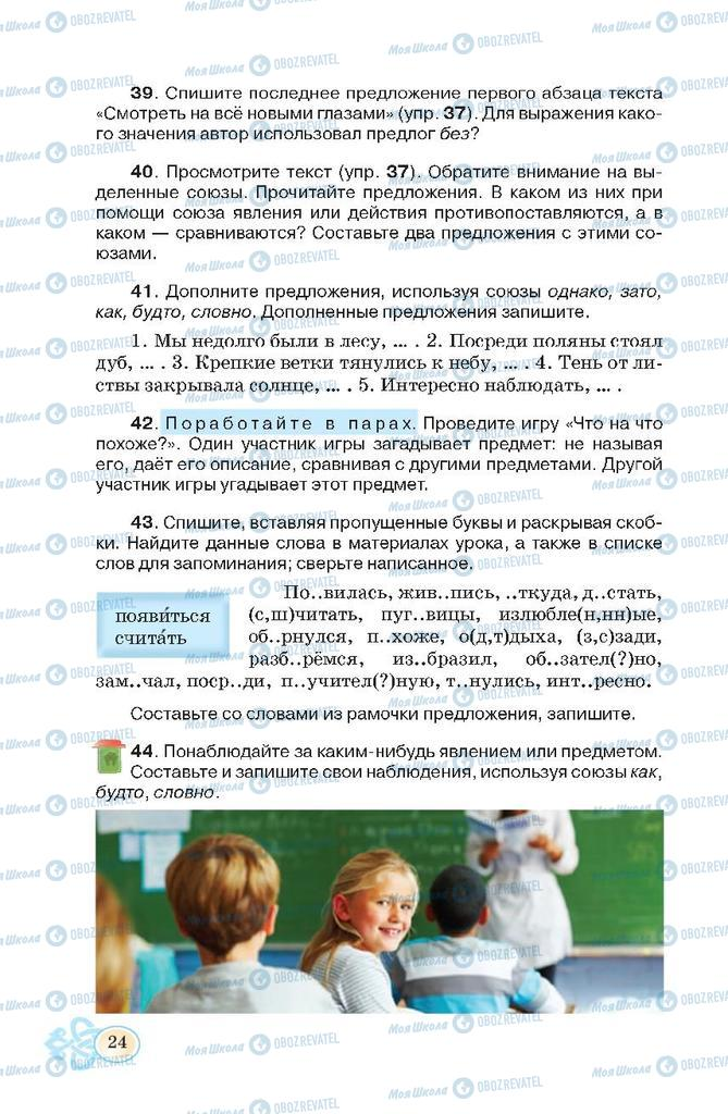 Підручники Російська мова 7 клас сторінка 24