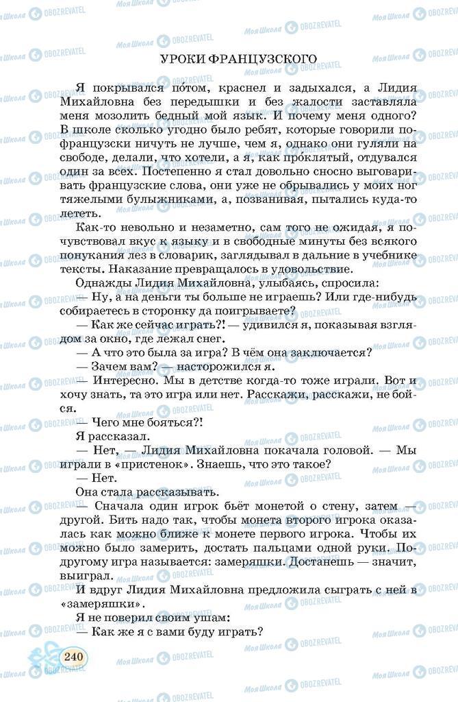 Учебники Русский язык 7 класс страница  240