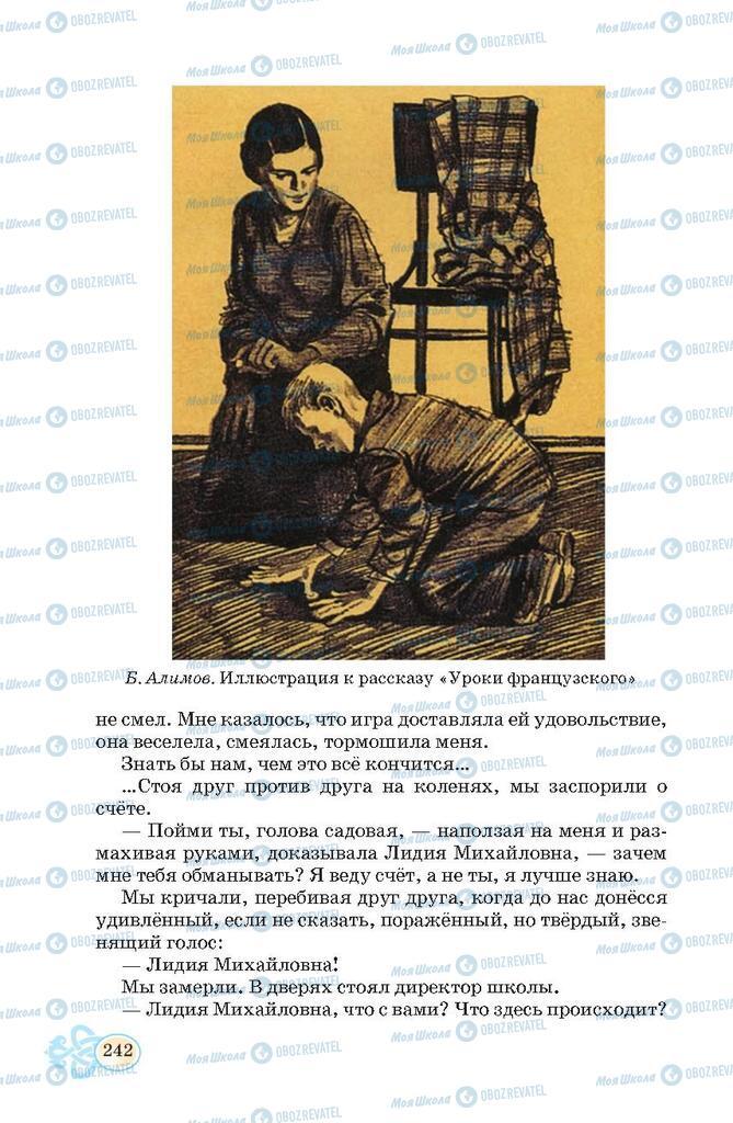 Учебники Русский язык 7 класс страница 242