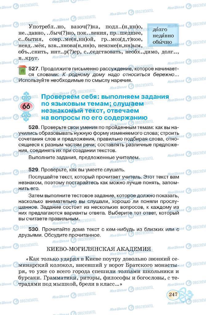 Учебники Русский язык 7 класс страница  247
