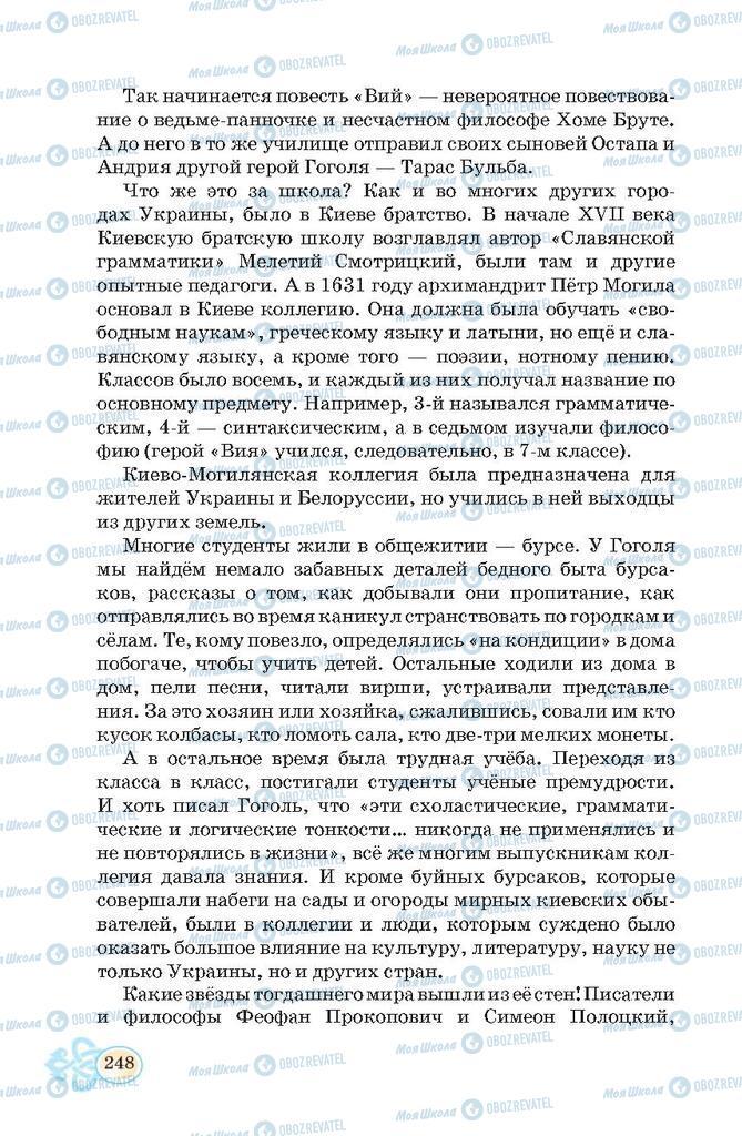 Підручники Російська мова 7 клас сторінка  248