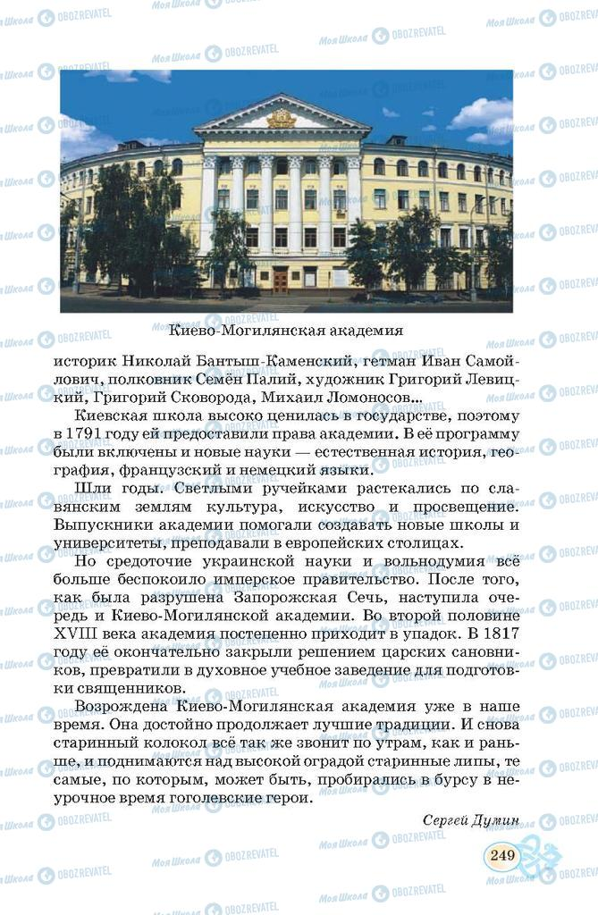 Учебники Русский язык 7 класс страница 249