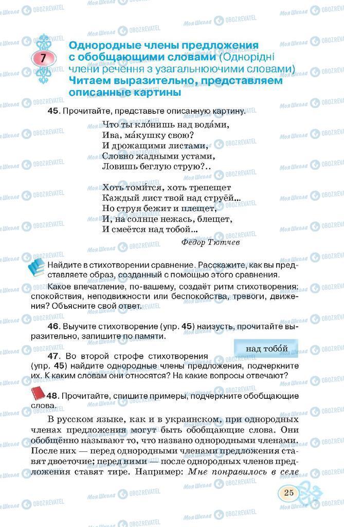 Учебники Русский язык 7 класс страница  25