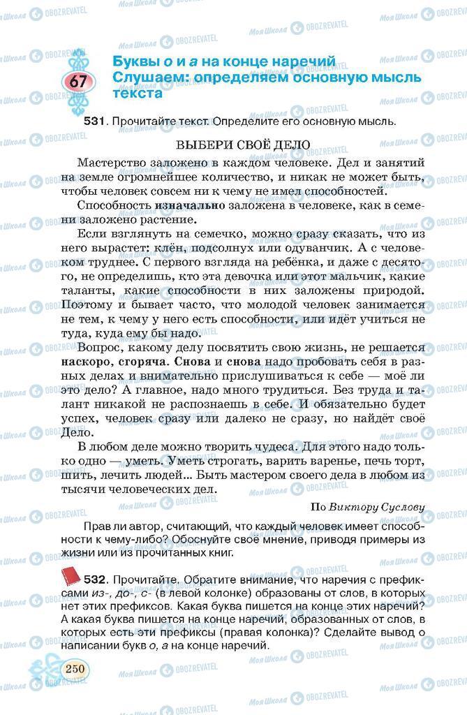 Учебники Русский язык 7 класс страница  250