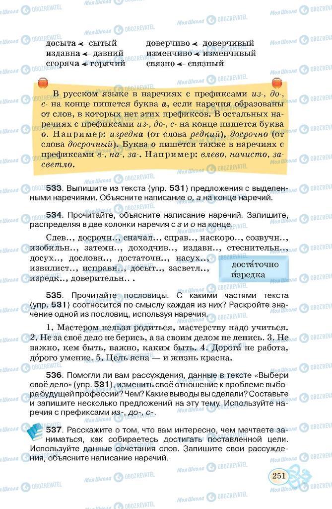 Учебники Русский язык 7 класс страница  251