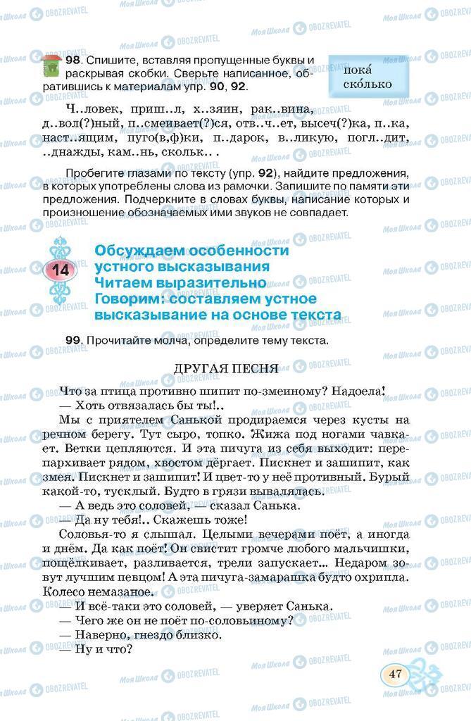 Учебники Русский язык 7 класс страница  47