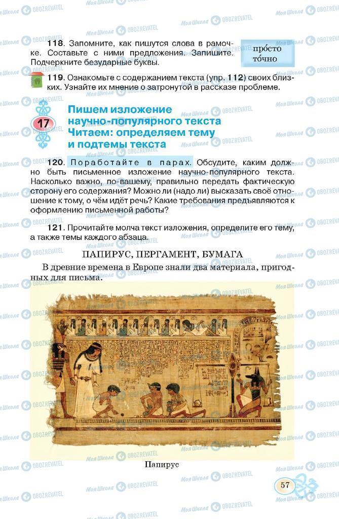 Учебники Русский язык 7 класс страница  57