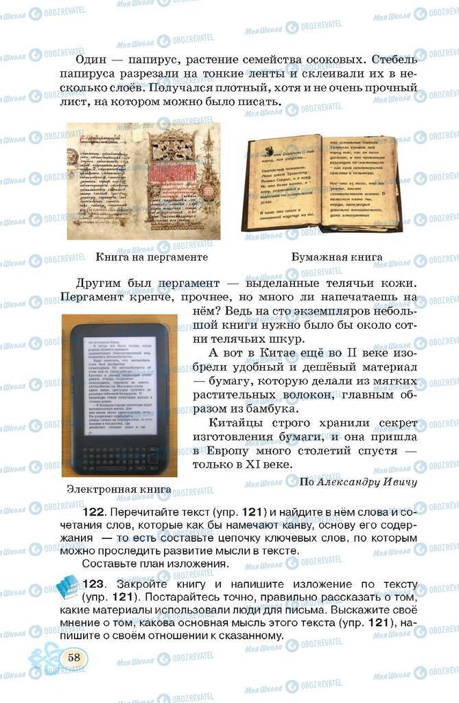 Підручники Російська мова 7 клас сторінка  58