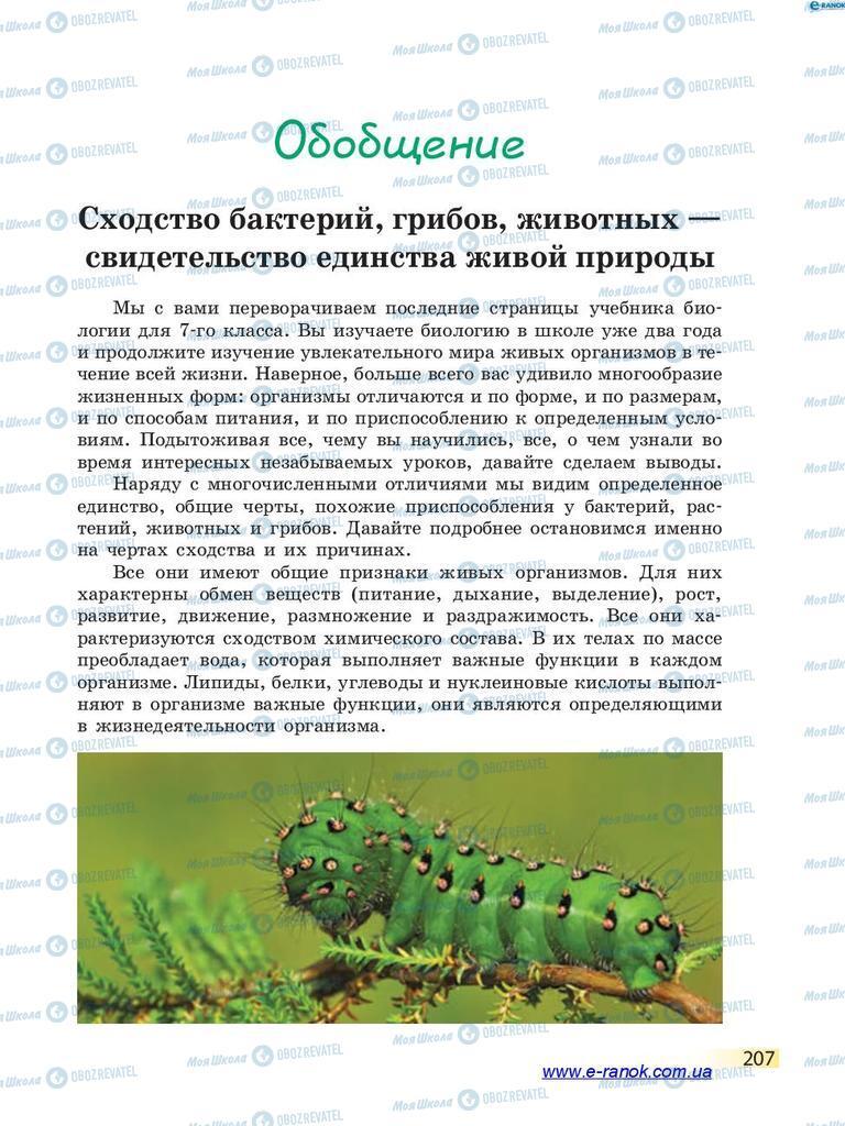 Учебники Биология 7 класс страница  207