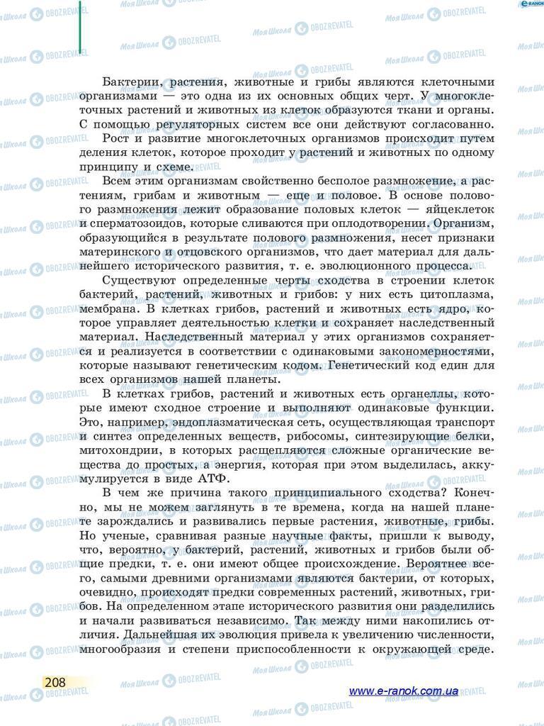 Учебники Биология 7 класс страница  208