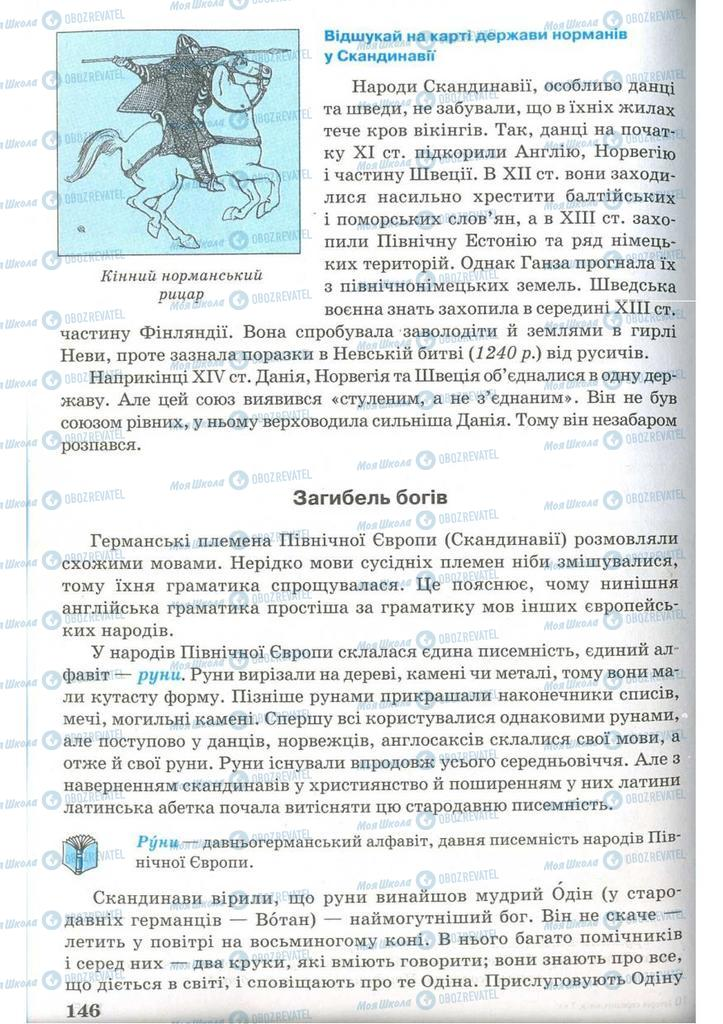 Учебники Всемирная история 7 класс страница 146