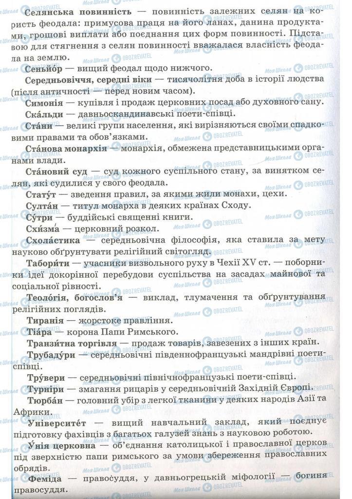 Учебники Всемирная история 7 класс страница 264