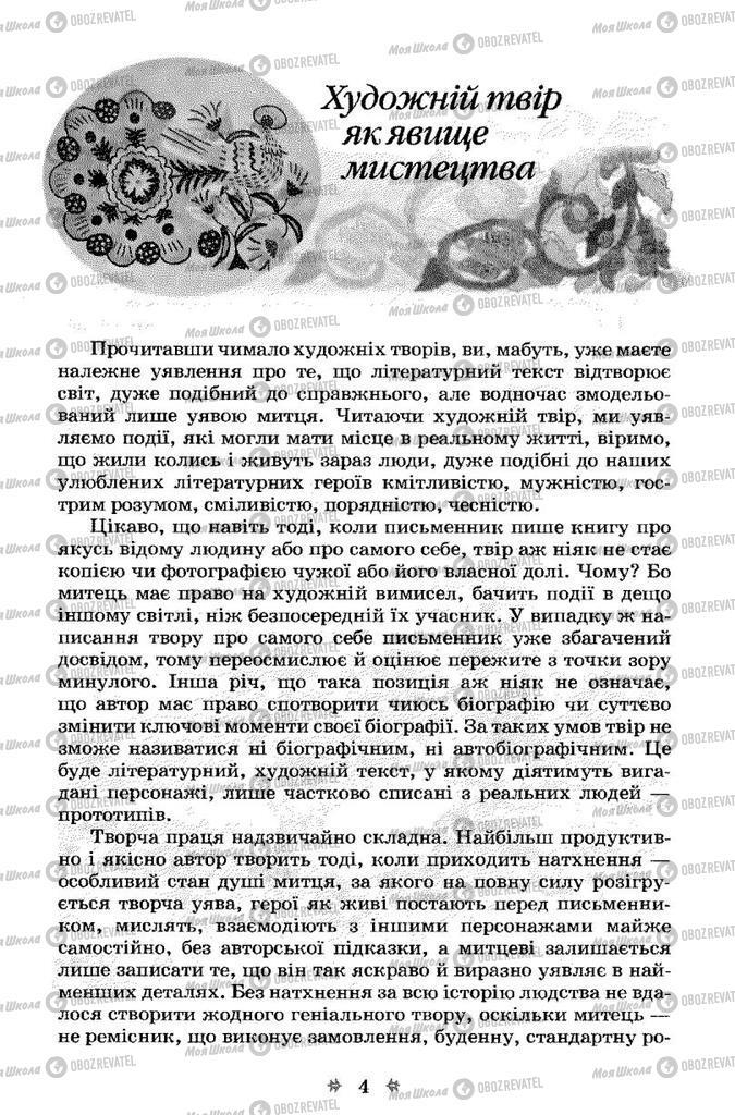 Учебники Укр лит 7 класс страница  4
