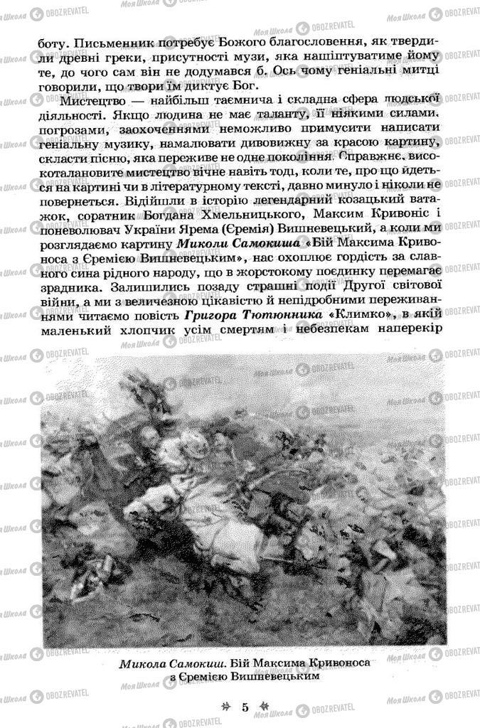 Учебники Укр лит 7 класс страница  5