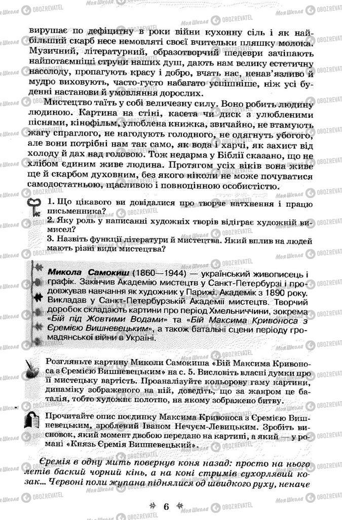 Учебники Укр лит 7 класс страница 6